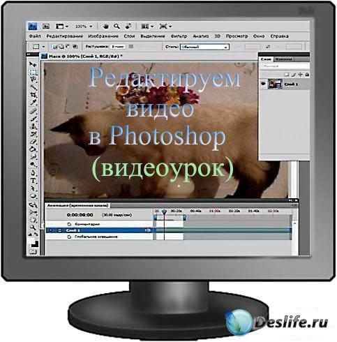 Видеоурок - Редактируем видео в Фотошопе