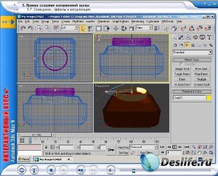 Видео курс Autodesk 3D Studio Max 9