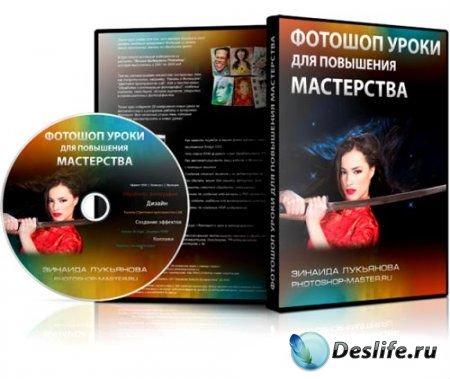 Уроки для повышения мастерства (Зинаида Лукьянова)