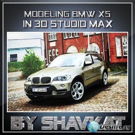 Моделирование автомобиля BMW X5 в 3ds Max