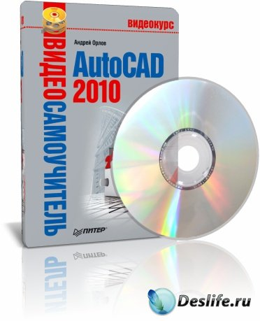 Экспресс видеокурс по Autodesk Autocad 2010 на русском языке