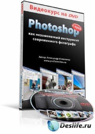 Photoshop как незаменимый инструмент современного фотографа (2010) Видеокур ...