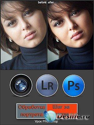 Урок по фотошоп - Обработка портрета (Шаг за шагом) 2011