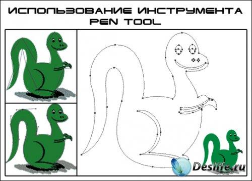 Урок фотошоп - Использование инструмента Pen Tool