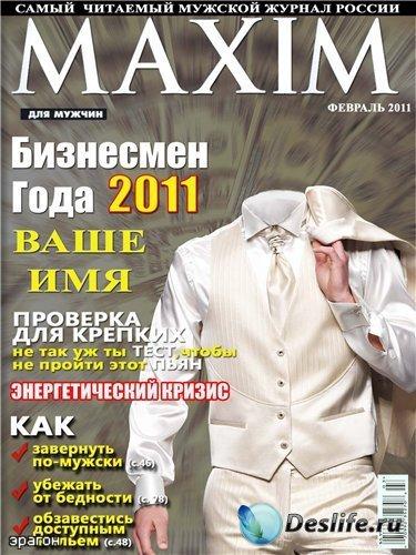 Мужской костюм для фотошопа – Бизнесмен года