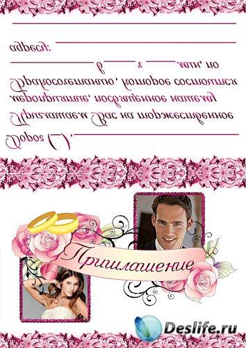 Приглашение на свадьбу двух стороннее