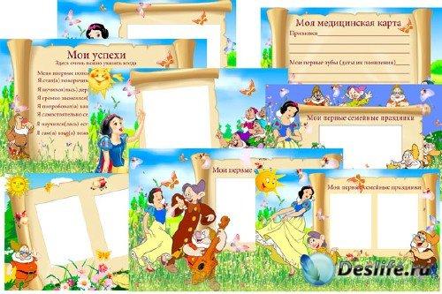 Сборник рамок для оформления детского фотоальбома с первых дней жизни часть ...