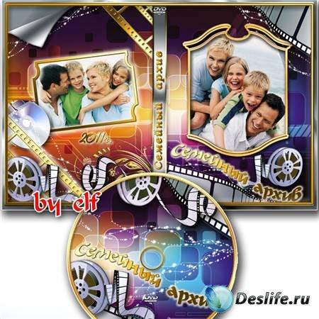 Обложка DVD и задувка на диск - Семейный архив