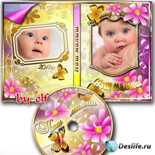 Обложка DVD и задувка на диск для домашнего видео - Детская