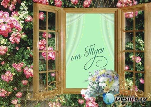 Романтическая рамочка для фото – У окна