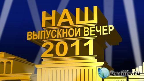 Футажи – Выпускной 2011