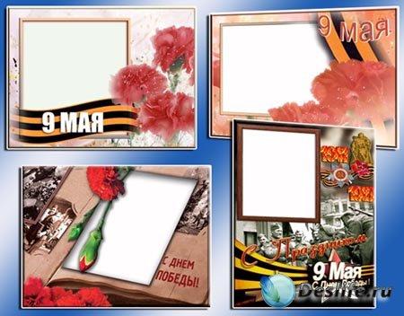 Рамки для фотошопа - К 9 мая
