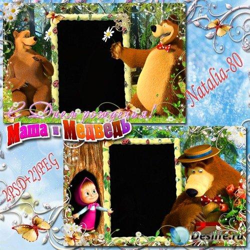 Две весенние детские рамочки с Машей и медведем - С Днем Рождения
