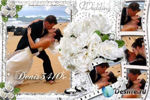 Свадебная рамка - Ты моя любовь!