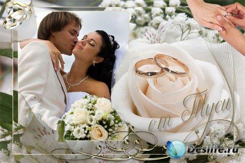 Свадебная рамка для фотошопа – В любви и радости