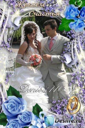 Свадебная рамка для фотошопа - Счастливый день