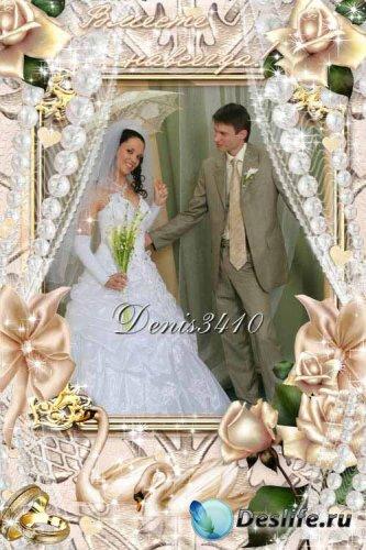 Свадебная рамочка для фото - Теперь мы вместе навсегда!