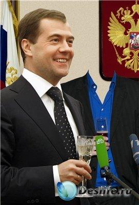 Костюм для фотошопа - Тост от Медведева