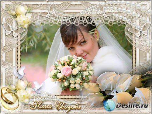 Свадебная рамка для фото - Свадебный букет