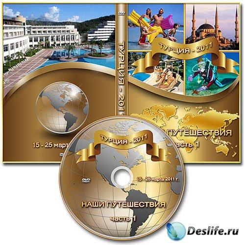 Обложка DVD и задувка на диск - Наши путешествия