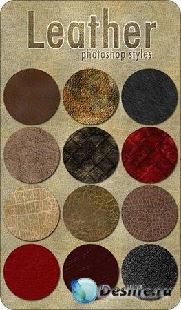 Набор стилей модная кожа