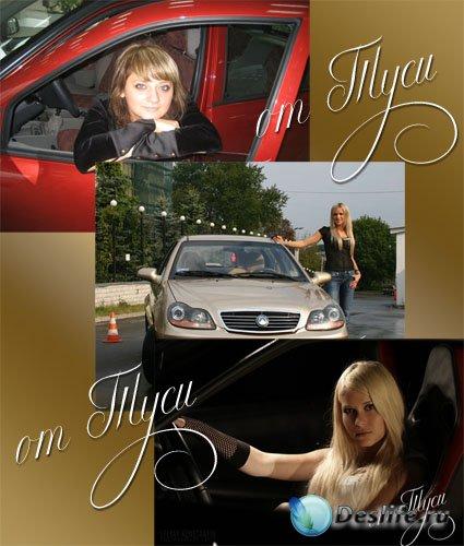 Костюмы для фотошопа – Я и автомобиль