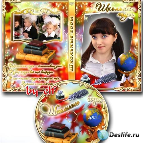 Обложка для DVD-диска - Школьная