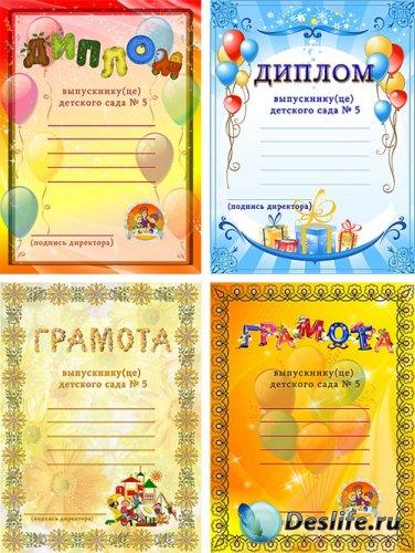 Детские дипломы и  грамоты