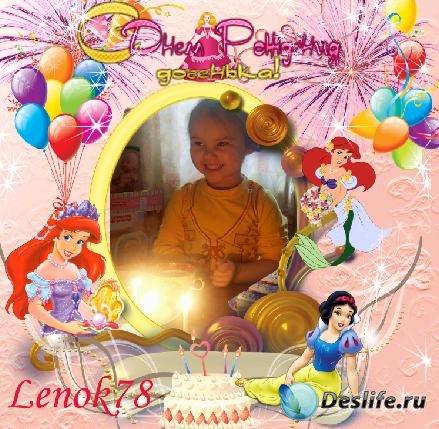 Детская рамка для фотошопа - С днём рождения, доченька!