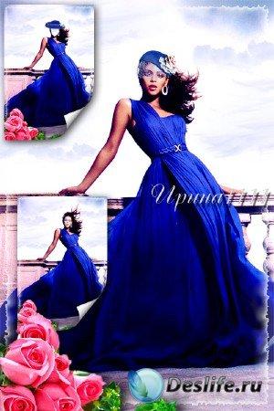 Костюм для фотошопа - Девушка в синем