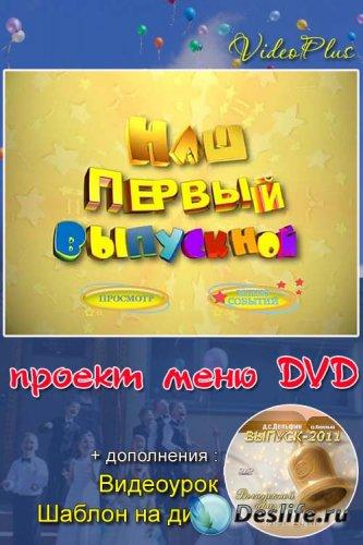 Проект меню DVD - Детский сад