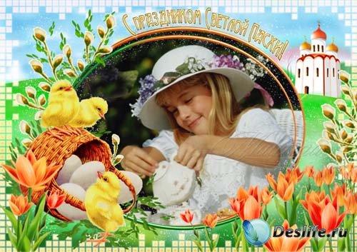 Рамка для фотошоп - С праздником Светлой Пасхи