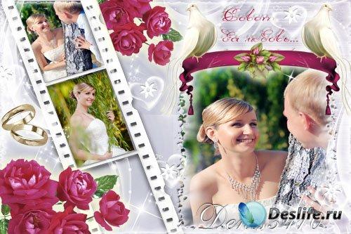 Свадебная рамочка для фото - Два голубя-символ верности