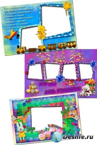 Рамки для фотошопа - С Днем рождения малыш!