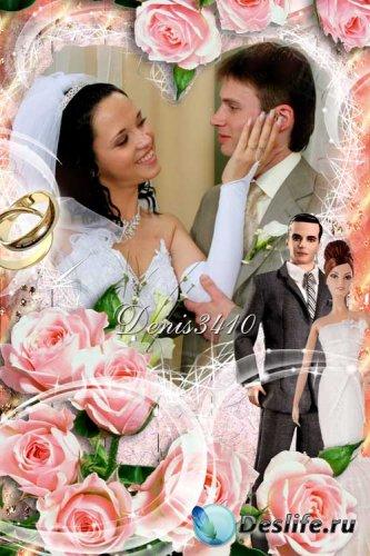 Свадебная рамочка - Жених и невеста
