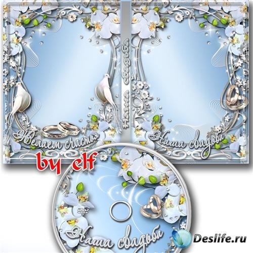 Свадебная обложка DVD и задувка на диск - Орхидея