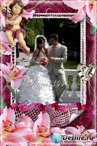 Свадебная рамочка для фото - Наш ангел хранитель любви