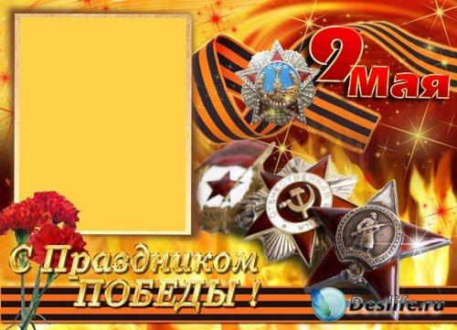 Рамка для фото - С праздником Победы!