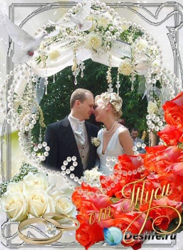 Свадебная рамка для фотошопа – В любви и радости – 3