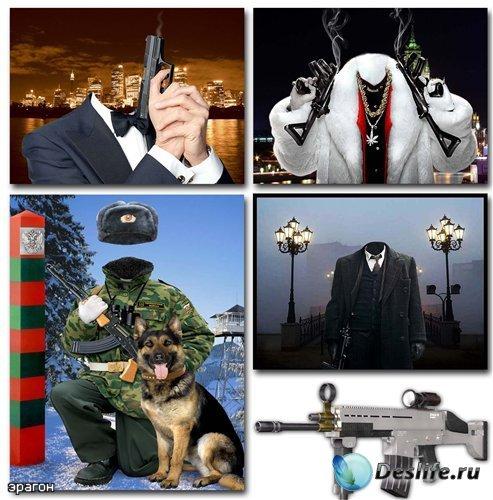 Коллекция мужских костюмов для фотомонтажа - Мужчины с оружием