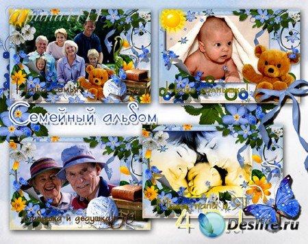 Рамки для фотошопа - Семейный альбом