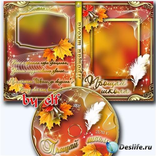Школьная обложка для DVD-диска