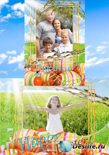 Рамки для фотошопа - Светлой Пасхи