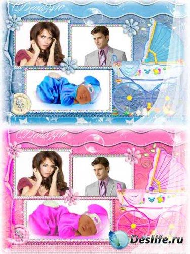 Две детские фоторамочки для мальчиков и девочек