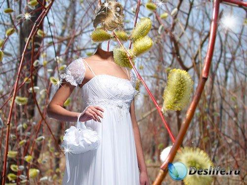 Костюм женский - Прекрасная невеста весны