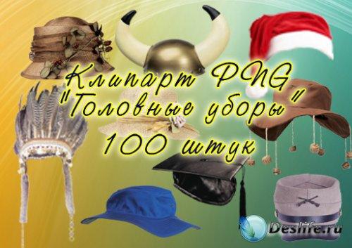 PNG клипарт - Головные уборы