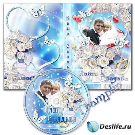 Обложка DVD и задувка на диск - Наша Свадьба