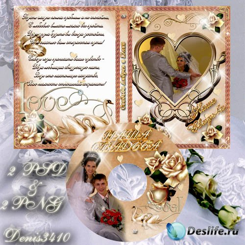 Обложка и задувка на диск для фотошопа - Наша свадьба