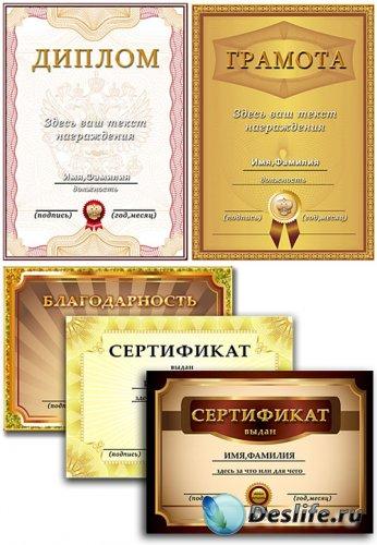 Cертификат, благодарность, грамота, диплом