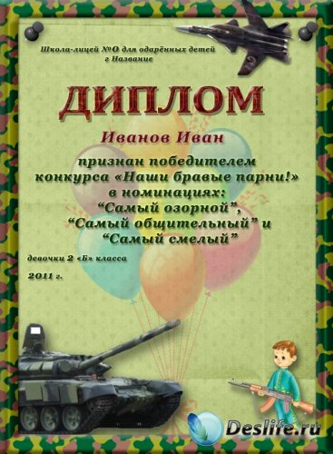Диплом для мальчиков в день защитника отечества